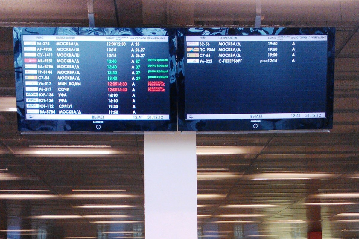 Из-за густого тумана вКольцово задержаны три десятка рейсов