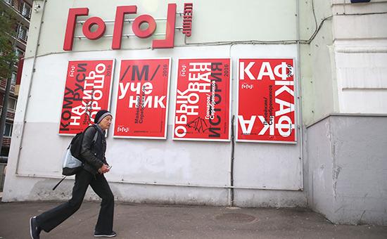 «Акция устрашения»: деятели искусства обобысках в«Гоголь-центре»