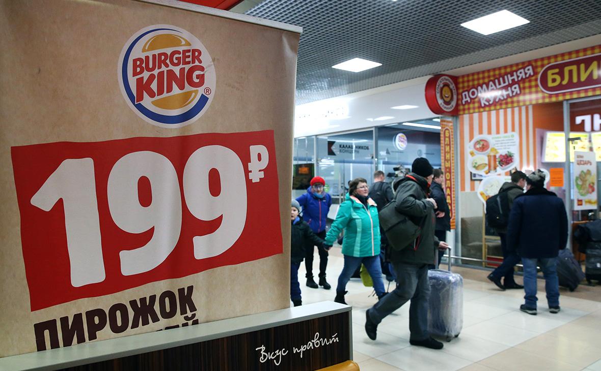 На «Бургер Кинг» и «Му-Му» завели дело из-за высоких цен в аэропортах