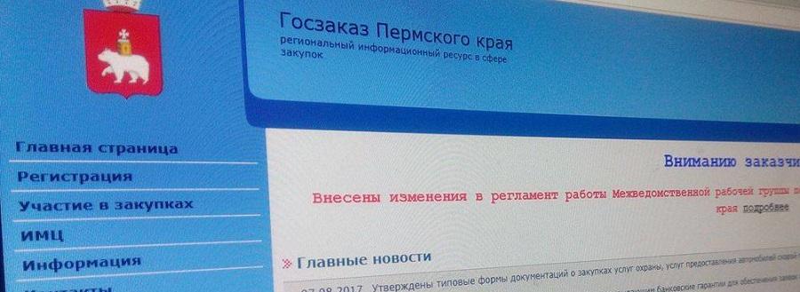 Портал госзакупок Пермского края разработает компания «ИТАРГО»