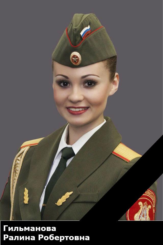 Казань простилась с артисткой Минобороны, погибшей при крушении Ту-154
