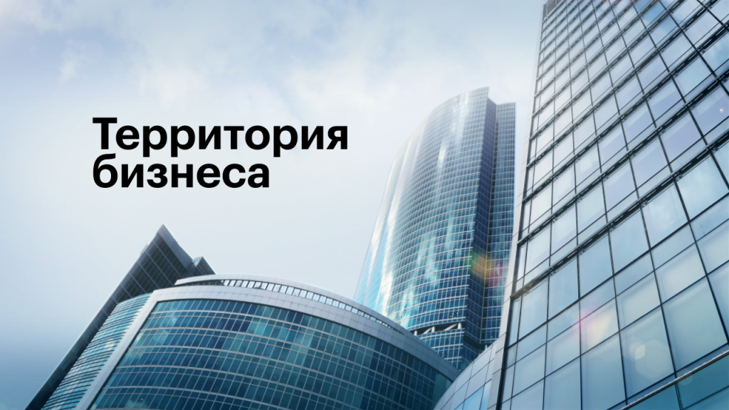 Programme: РБК+ / Территория бизнеса