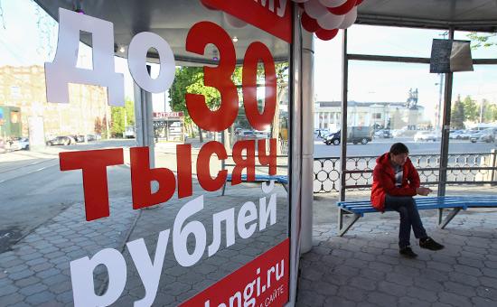 ЦБ подвел итоги реформы рынка микрофинансирования