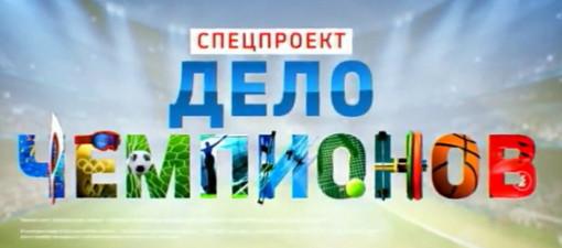 Programme: Дело чемпионов