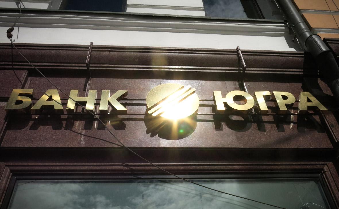 ЦБ оценил дыру в капитале лишившегося лицензии банка «Югра»