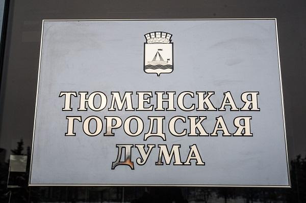 Список самых богатых депутатов Тюмени возглавил промышленник