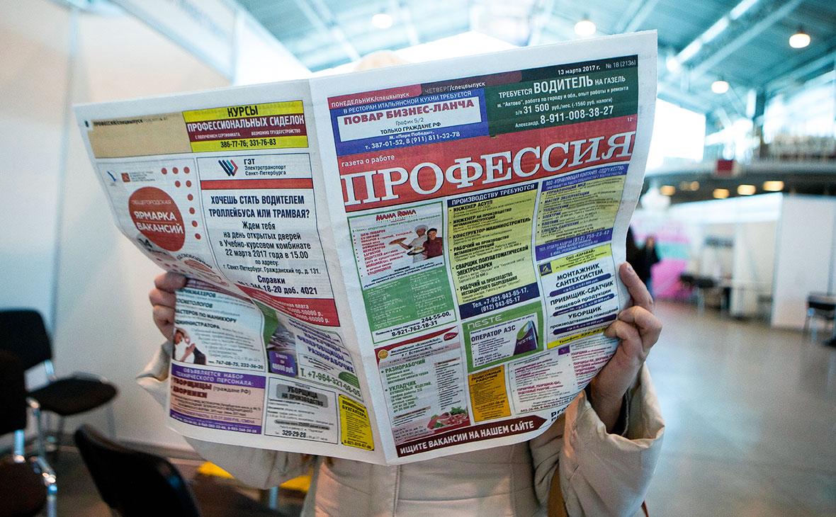 Российский рынок труда стал менее гибким