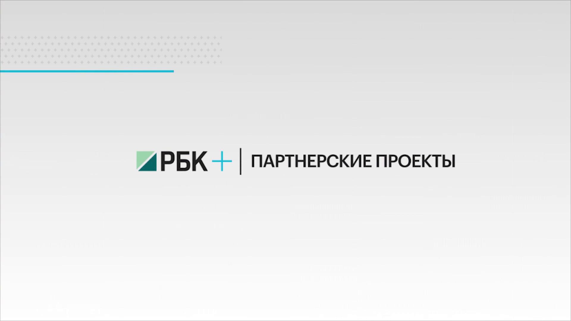 Programme: РБК+ / Бизнес-манифест