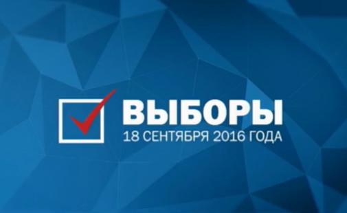 Programme: Выборы-2016