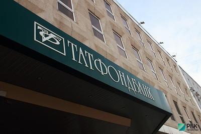 Кредиторы предъявили Татфондбанку требования на 547,4 млрд рублей
