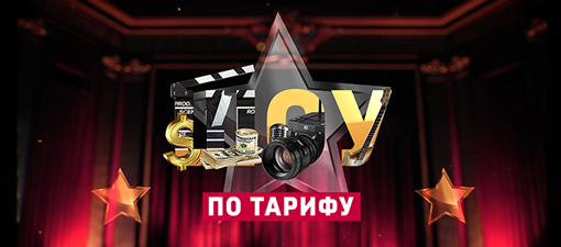 Programme: Шоу по тарифу