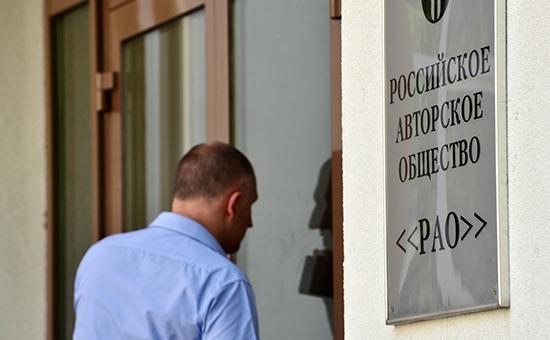 Фиктивные платежи вРоссийском авторском обществе достигли 439 млнруб.