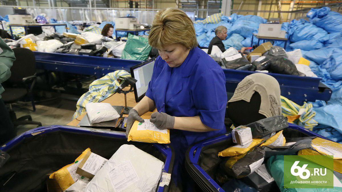 Екатеринбург стал первым регионом по обработке почты из Китая