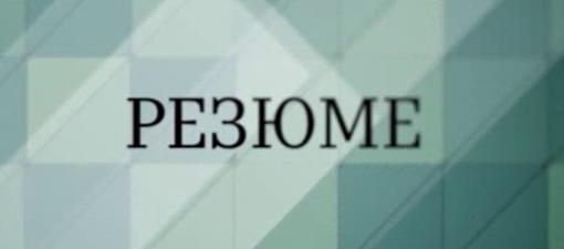 Programme: Резюме