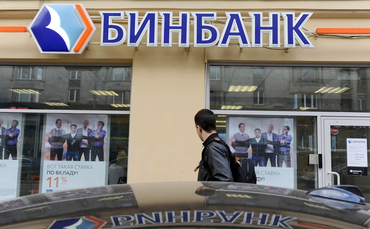 ЦБ объявил о санации Бинбанка