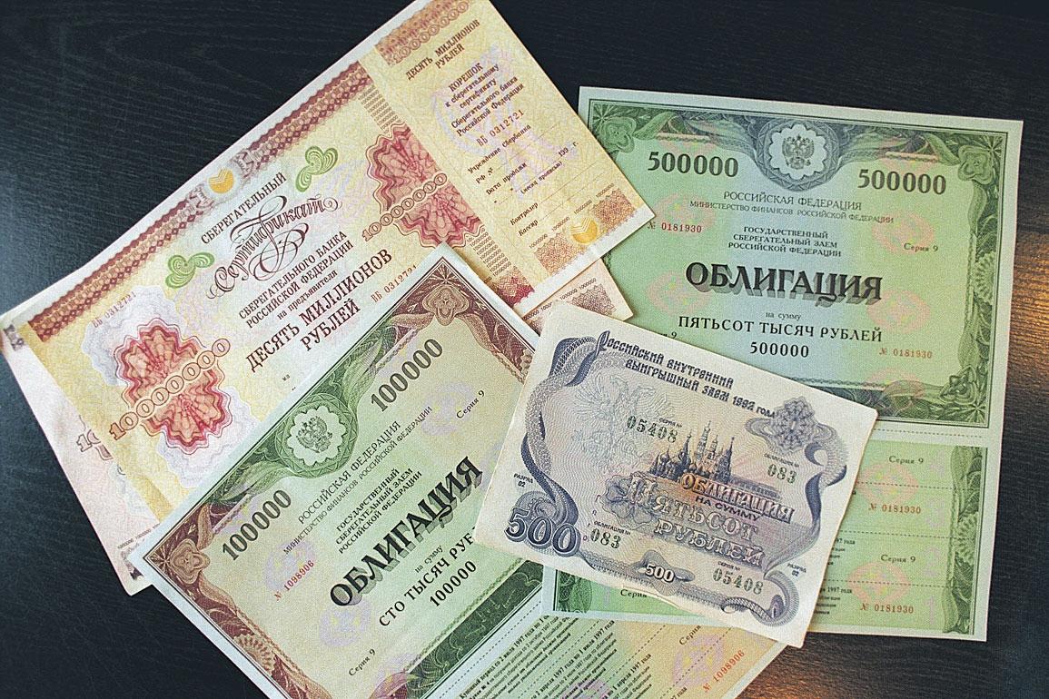 Вложение российских денег в иностранные ценные бумаги