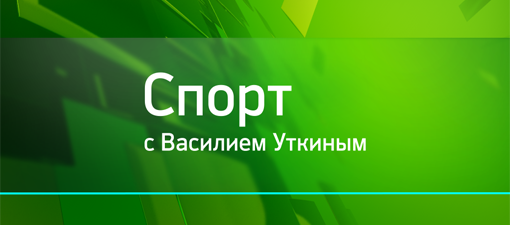 Programme: Спорт с Василием Уткиным