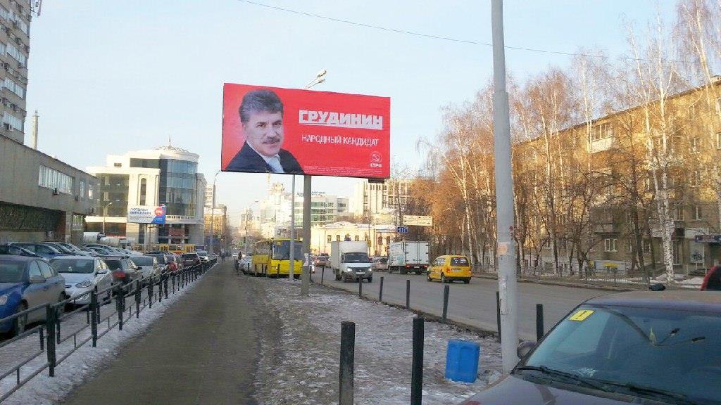 В компартии прокомментировали демонтаж щитов с Грудининым в Екатеринбурге