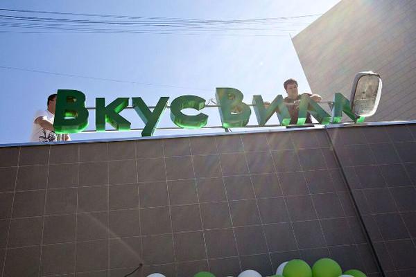 Московская сеть откроет в Петербурге 200 супермаркетов