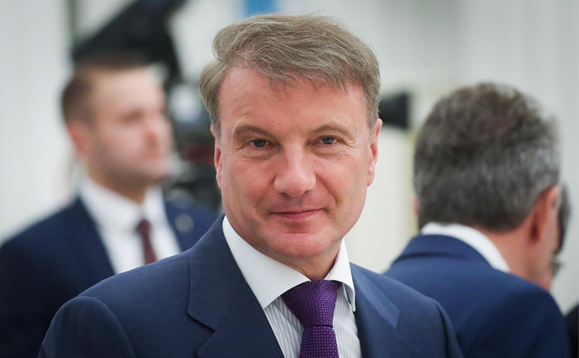 Греф заявил о планах вывести Сбербанк с рынков нескольких стран Европы