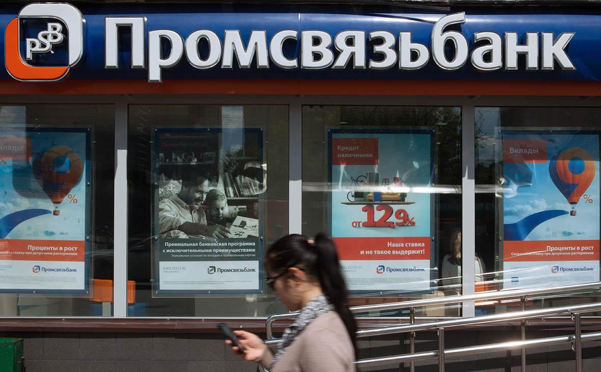 Капитал Промсвязьбанка спишут до 1 рубля через месяц после начала санации