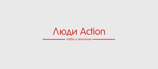 Programme: Люди Action