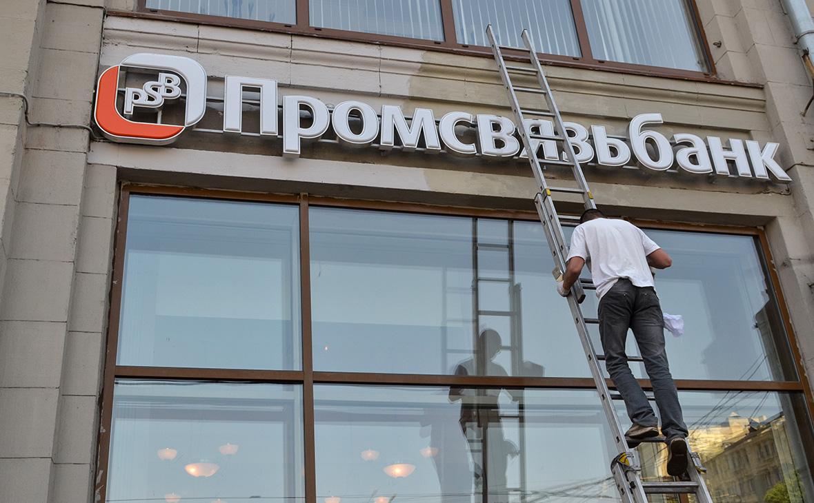Менеджеров Промсвязьбанка уведомили о введении временной администрации