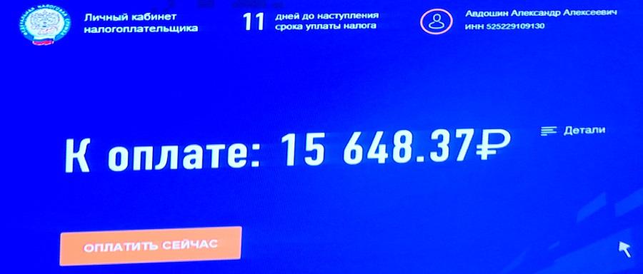 «Ъ-Прикамье»: долг членов правительства по налогам около 800 тысяч рублей