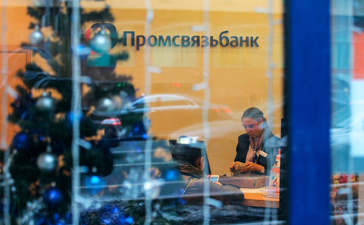ЦБ расследует сделки с акциями и облигациями Промсвязьбанка