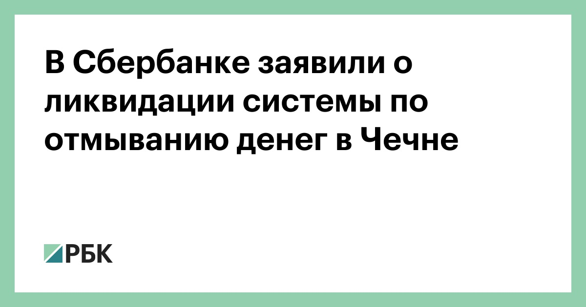 В Чечне ликвидировали систему по отмыванию денег