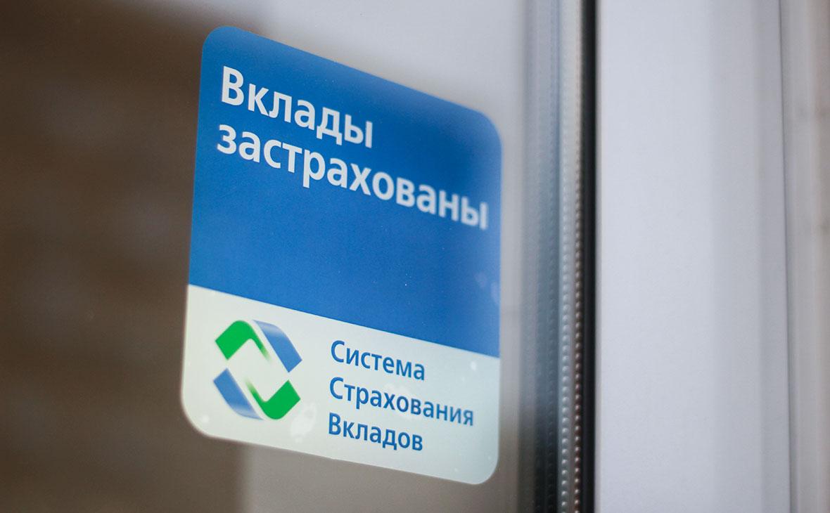 СМИ узнали о планах властей вернуть потраченные на санацию банков деньги