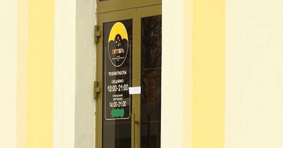 Собственницу детского центра «Октябрь» объявили в розыск