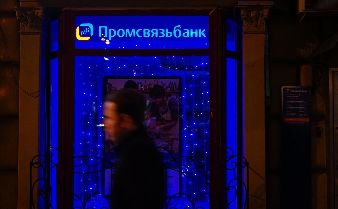 Прокуратуру попросили возбудить дело по сделкам с бумагами Промсвязьбанка
