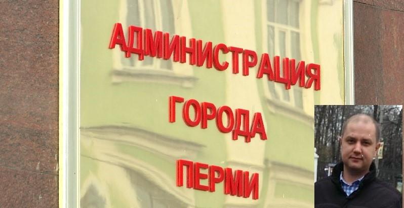 В Перми назначен руководитель департамента ЖКХ