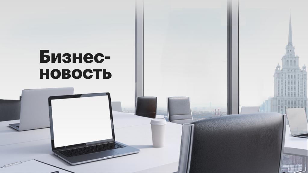 Programme: РБК+ / Бизнес-новость