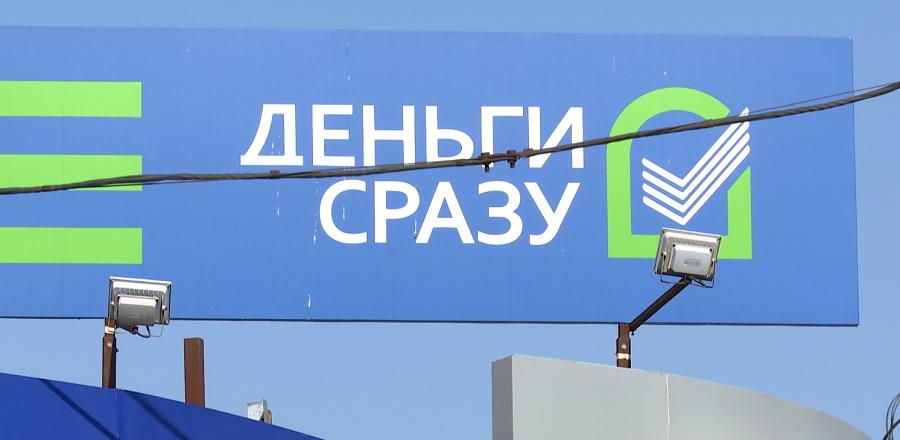 «Эксперт РА» установил рейтинг пермской микрофинансовой компании