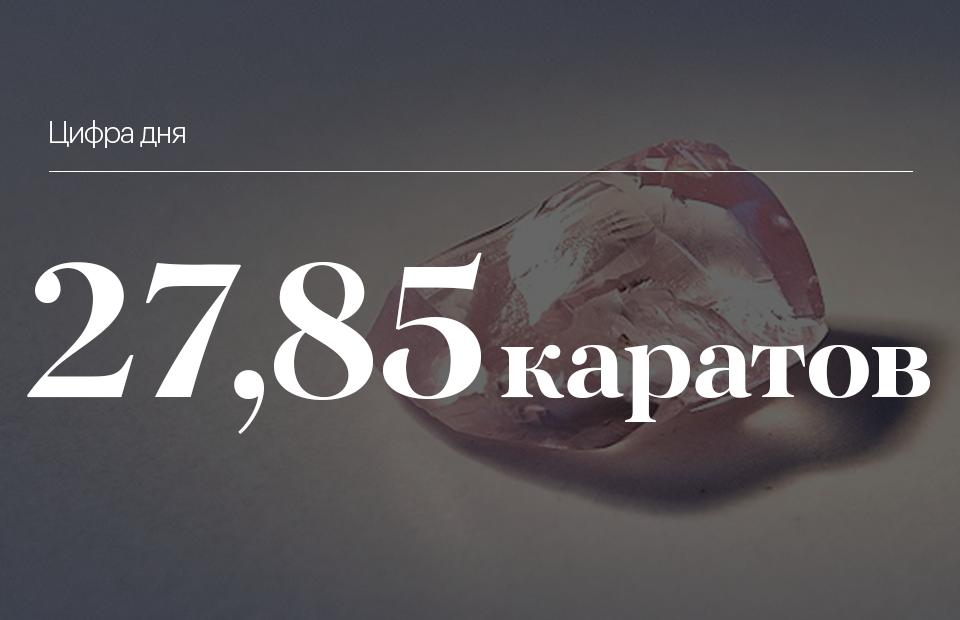 Рекордный вес розового алмаза, добытого компанией «Алроса» :: Стиль :: Внешний вид :: РБК.Стиль