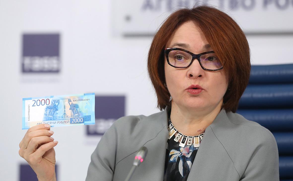 Набиуллина объявила о поступлении в обращение банкнот в 200 и 2000 рублей