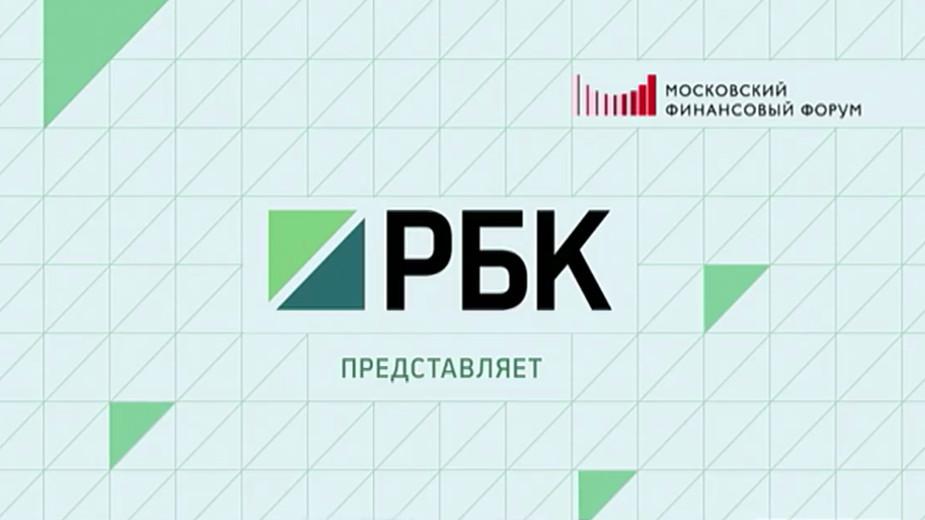 Programme: Московский финансовый форум