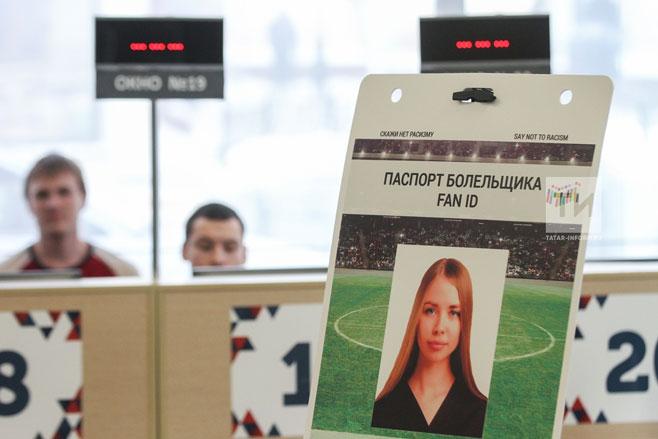 В Татарстане выдано более 76 тыс паспортов болельщиков Fan-ID