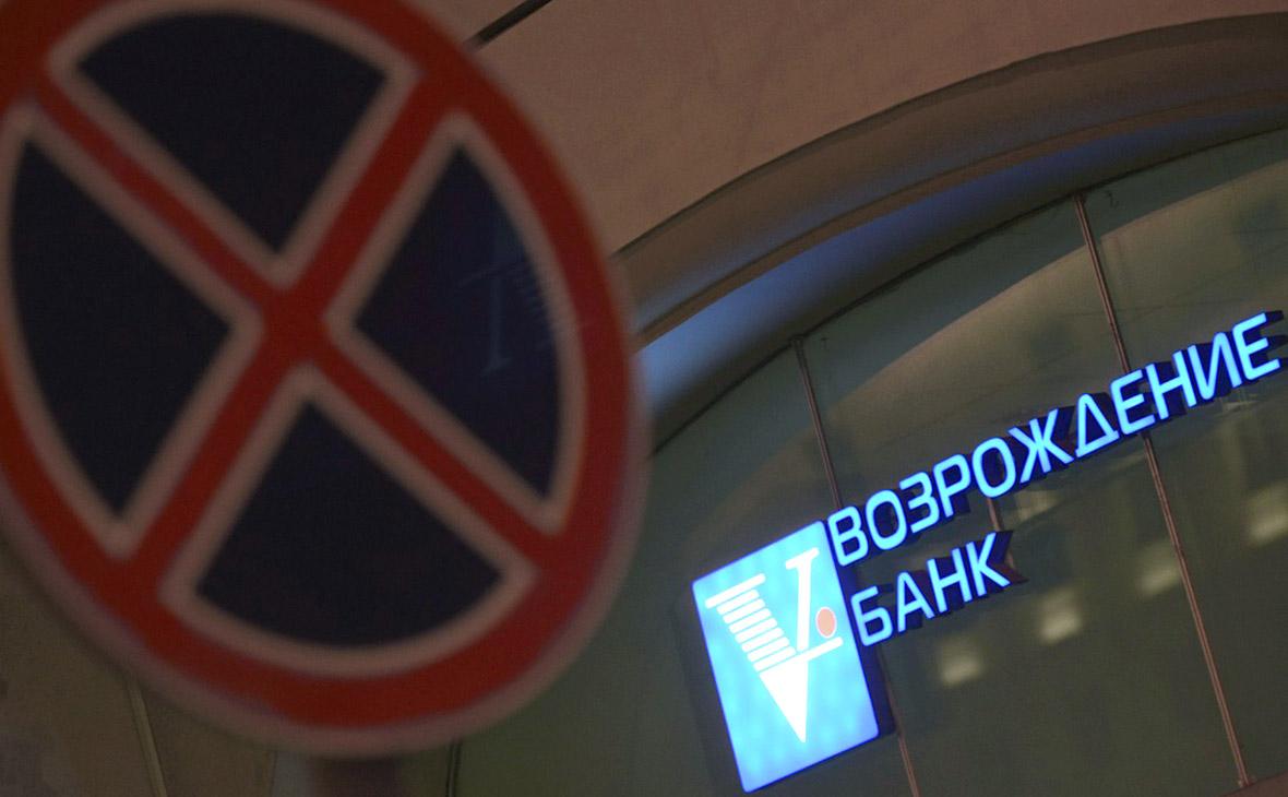 ЦБ рассказал о судьбе «Возрождения» после санации Промсвязьбанка