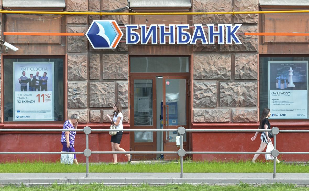 Бинбанк заявил о планах провести докапитализацию до конца года