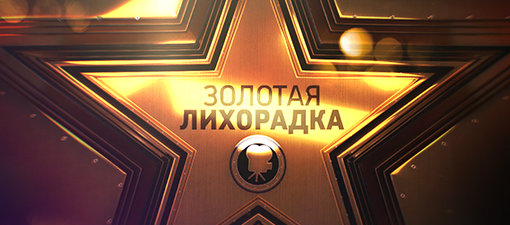 Programme: Золотая лихорадка