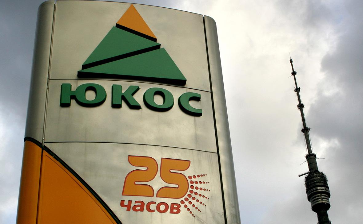 Россия запустила интернет-площадку для освещения «дела ЮКОСа»
