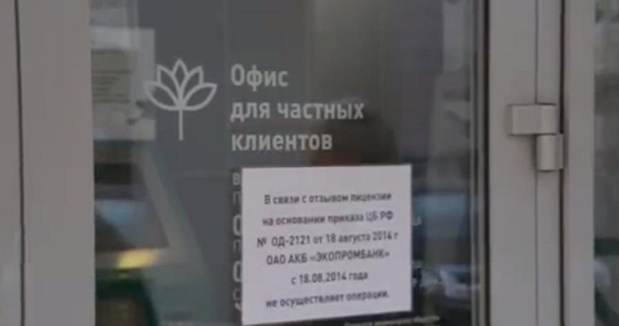«Экопромбанк» привело к банкротству искусственное кредитование