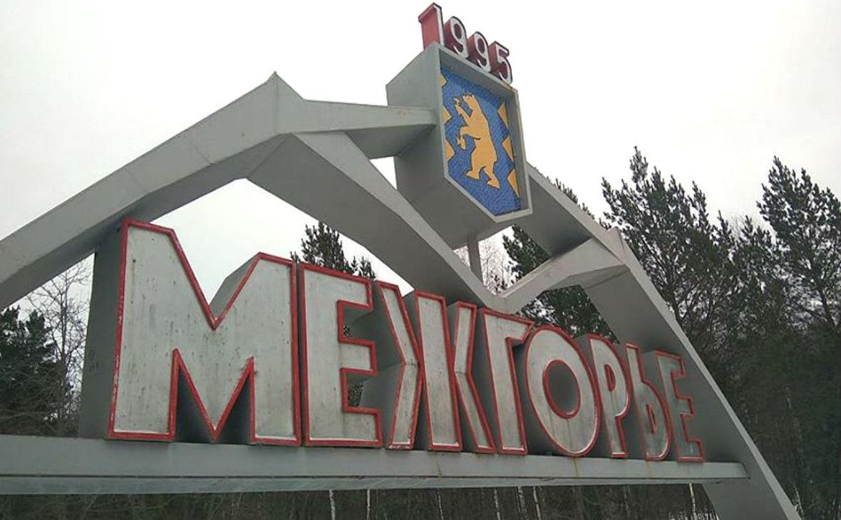 В моногорода Башкирии планируется инвестировать 23 млрд рублей за 10 лет