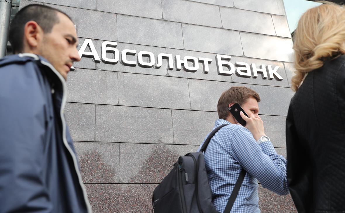 Акционеры влили в капитал Абсолют Банка 6 млрд руб.