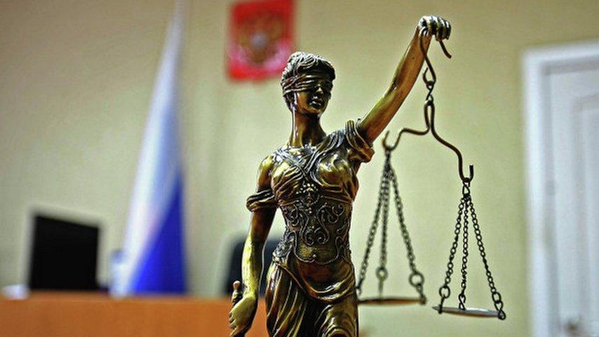 Суд прекратил дело о многомиллионном хищении у «Вектора»