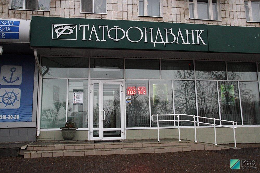 Минюст завершил регистрацию Фонда поддержки «погорельцев» банков в РТ