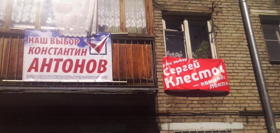 Кандидат на фасаде: сколько в Новосибирске платят за «балконную» агитацию